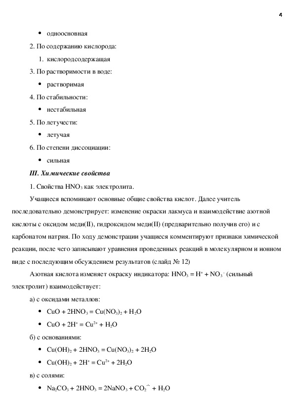 """Открытый урок """"Азотная кислота и её свойства"""" 9 класс"""
