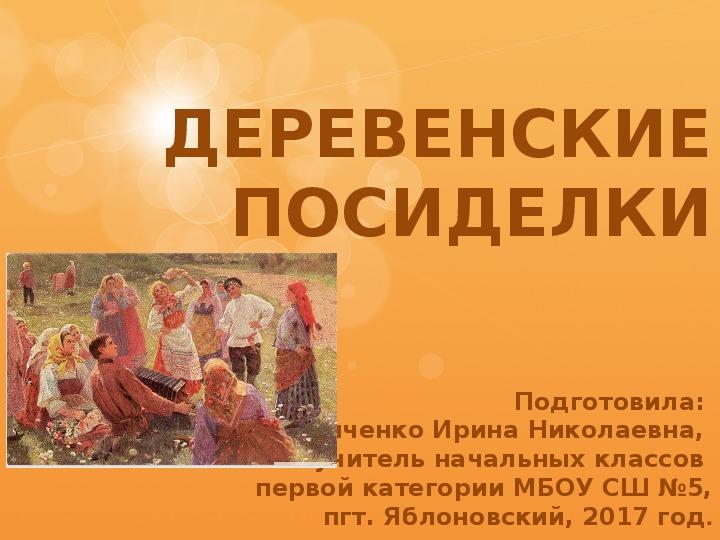 """Презентация """"Деревенские посиделки"""", 2 класс"""