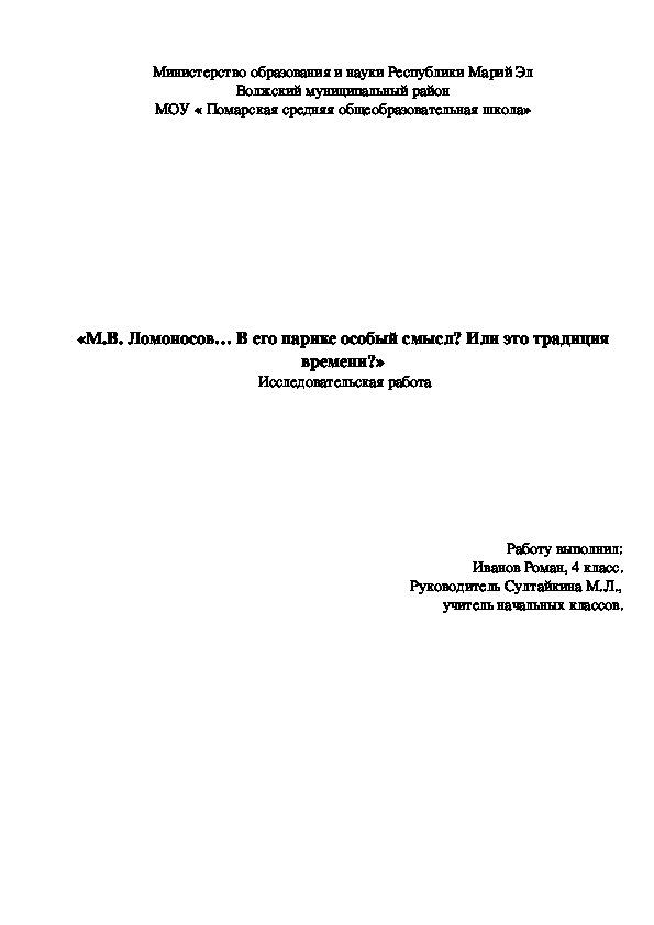 «М.В. Ломоносов… В его парике особый смысл? Или это традиция времени?»  Исследовательская работа