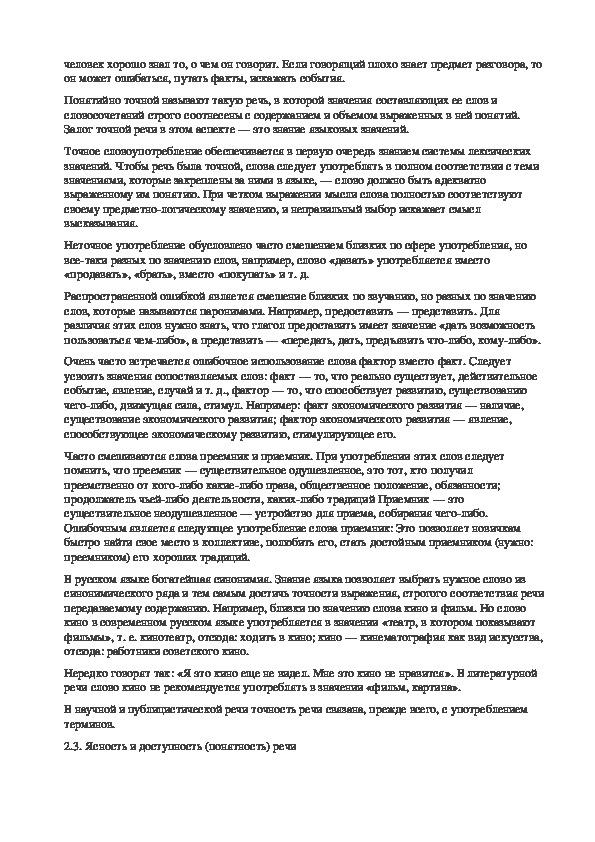 """Презентация по русскому языку на тему """"Имя существительное"""""""