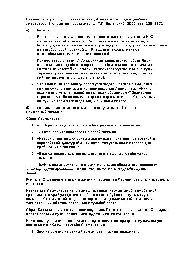 """Конспект урока по теме: """"М.Ю. Лермонтов. Жизнь и судьба. «Синие горы Кавказа» в жизни и творчестве поэта."""