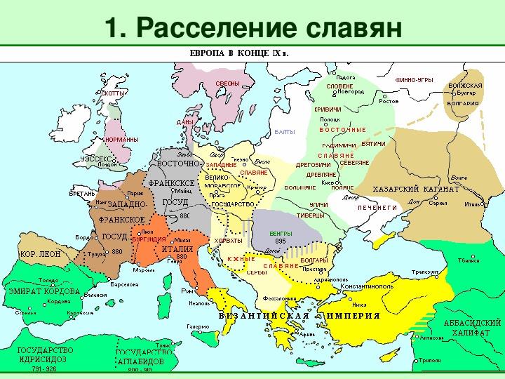 Восточные славяне 8-9 века