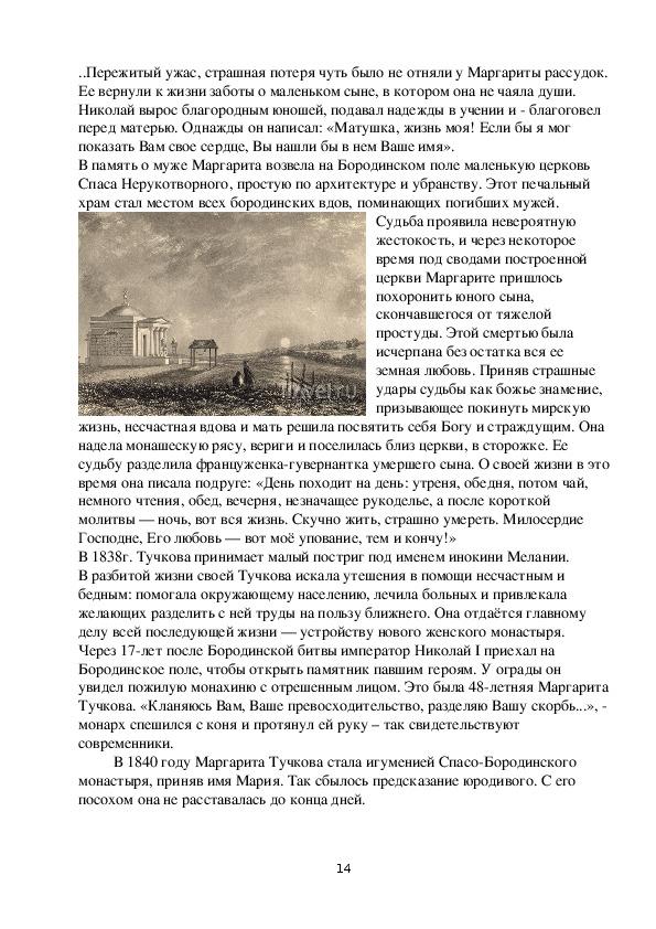 """Информационно-исследовательский проект """"Женщина и война 1812 года"""" (метапредметный, 7-8 класс)"""