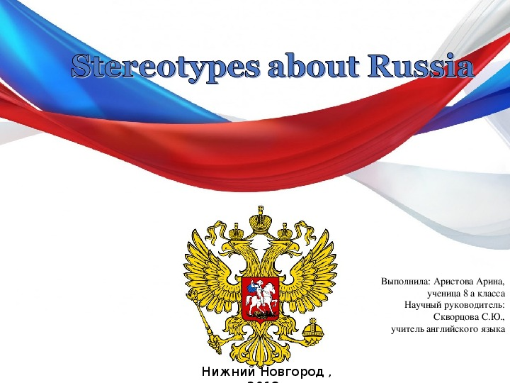 """""""Stereotypes about Russia"""""""