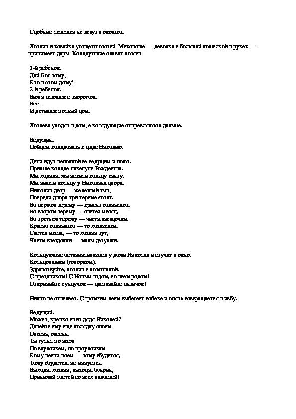 """Рождественские колядки (сценарий). Праздник """" Рождество """""""