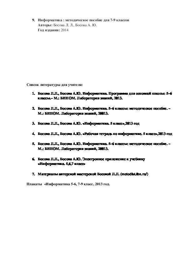 Рабочая программа по предмету «Информатика» в 5  классе