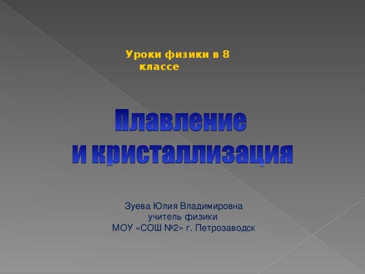 "Флипчарт и призентация  по физике на тему :""Плавление и кристаллизация"" (8 класс, физика)"