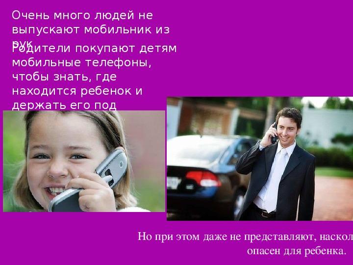 """Исследовательская работа """"Мобильный телефон - друг или враг?"""" (4 класс)"""