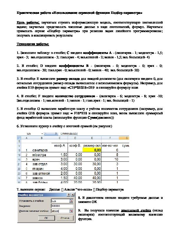 "Изучение сервиса MS Excel ""Подбор параметра"""