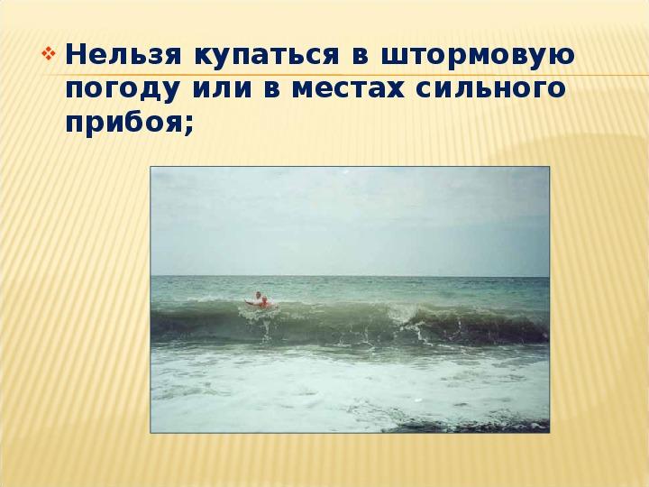 """Презентация по ОБЖ на тему: """"Водные походы и обеспечение безопасности на воде""""(6 класс)"""