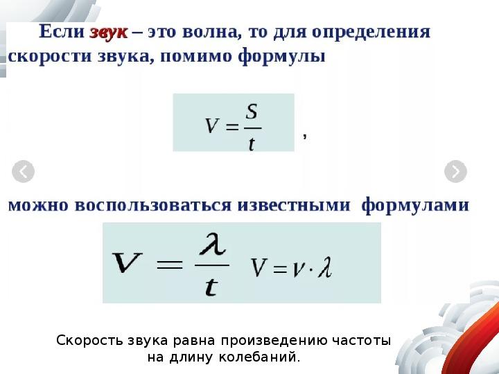 "Урок физики в 11 классе ""Звук""."