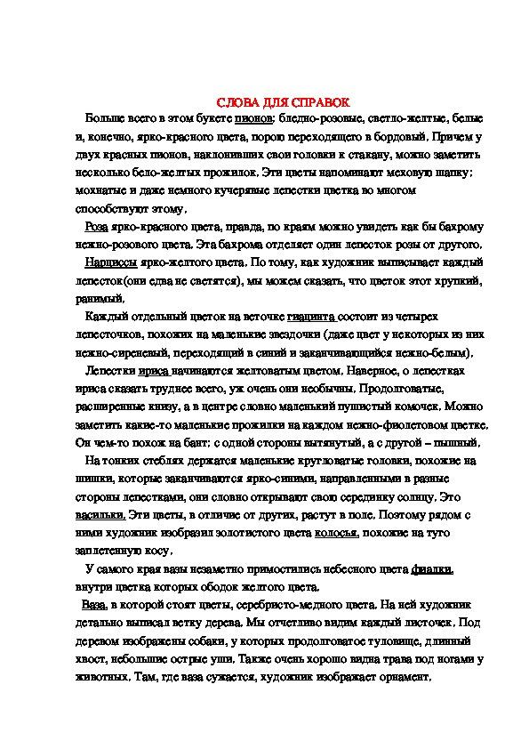 """Урок и презентация по русскому языку на тему """"Сочинение по картине Хруцкого """"Цветы и плоды"""" (5 класс)"""