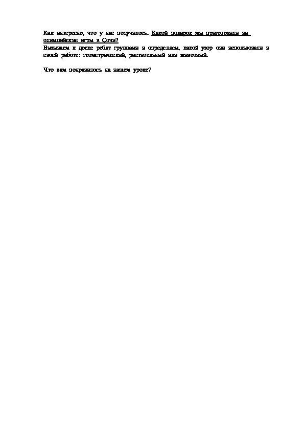 «Урок – мастерская.  Роспись  в  квадрате.  Создание  олимпийского  атрибута.  Платок». 2 класс