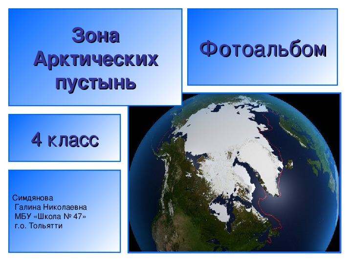 Урок окружающего мирв 4 класс Школа России «Зона Арктических пустынь»