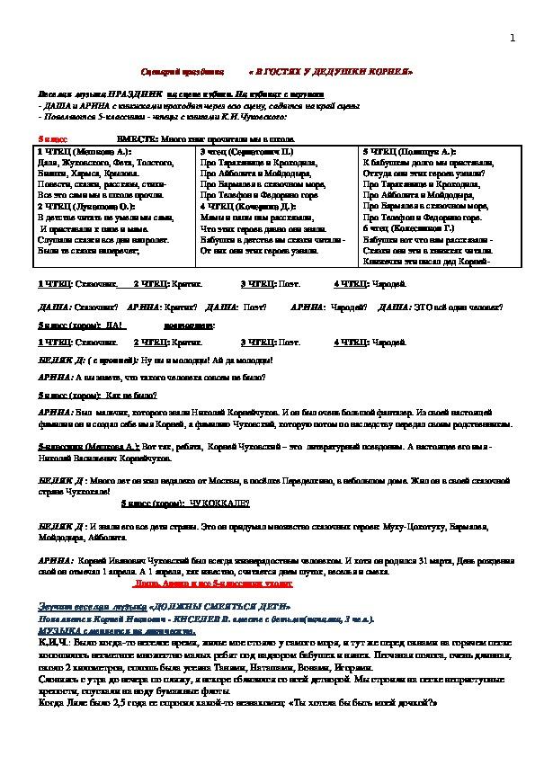 "Сценарий литературного праздника ""В гостях у Дедушки Корнея"""