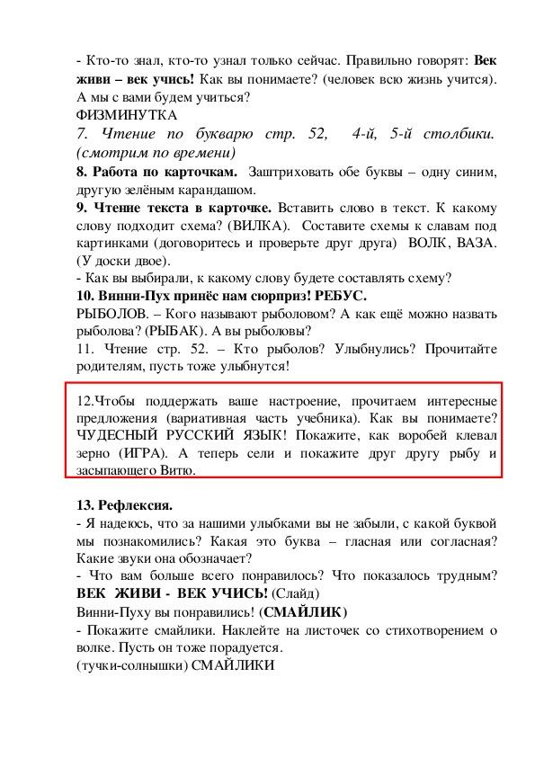 """Урок обучения грамоте """"Звуки /в/, /в,/. Ю/Буквы Вв."""