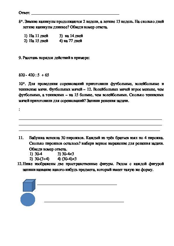 Стандартизированная работа по математике (3 класс)