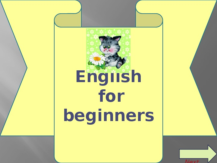 Интерактивный  тренажер-презентация «English for beginners»