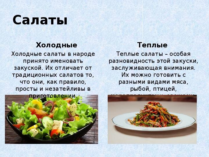 """Кулинария 5 класс. Презентация """"Витамины"""", """"Салаты"""""""