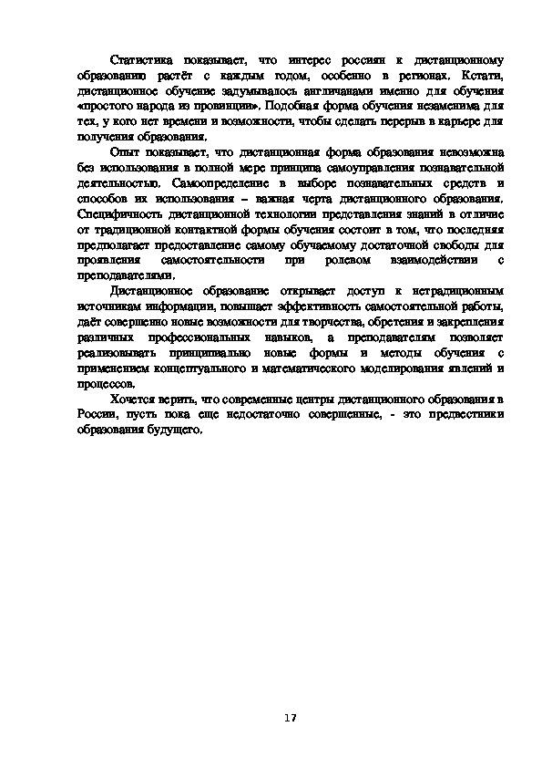 """Реферат """"История дистанционного образования в России"""""""