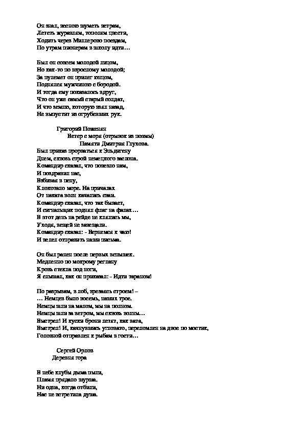 Литературный вечер «Стихи, опаленные войной» (внеклассная работа)