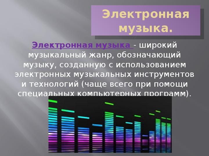 """Домашняя презентация   """"Электронная музыка"""""""