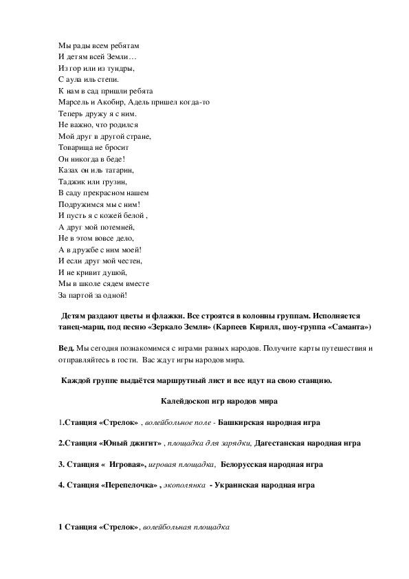 «День мира. Путешествие в мир игры, народов мира».