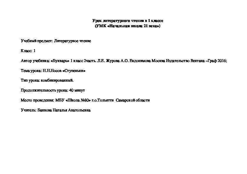 """Технологическая карта по литературному чтению Н.Н.Носов """"Ступеньки"""" (1 класс)"""