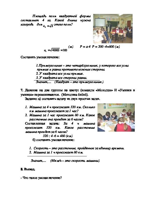 """Урок математики в 4 классе Программа """"Школа Росссии""""   Математические суждения и умозаключения. 4 класс"""