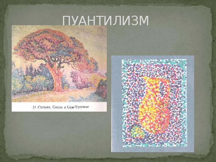 """Презентация по изобразительному искусству на тему """"Искусство натюрморта"""" (3 класс)"""