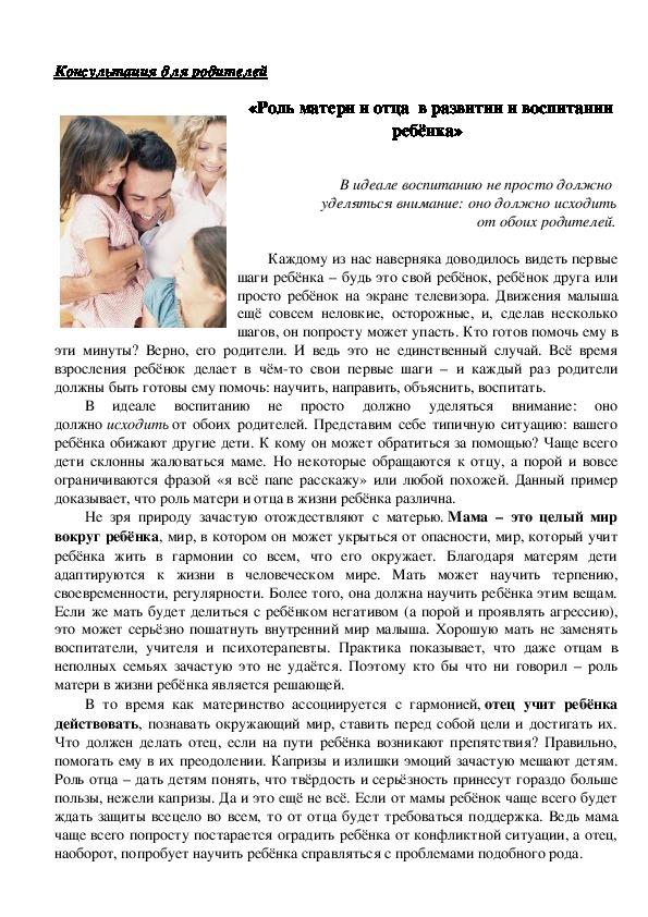 Консультация для родителей  - «Роль матери и отца  в развитии и воспитании ребёнка»