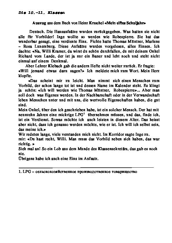 Сборник текстов на немецком языке для перевода (10-11 классы)