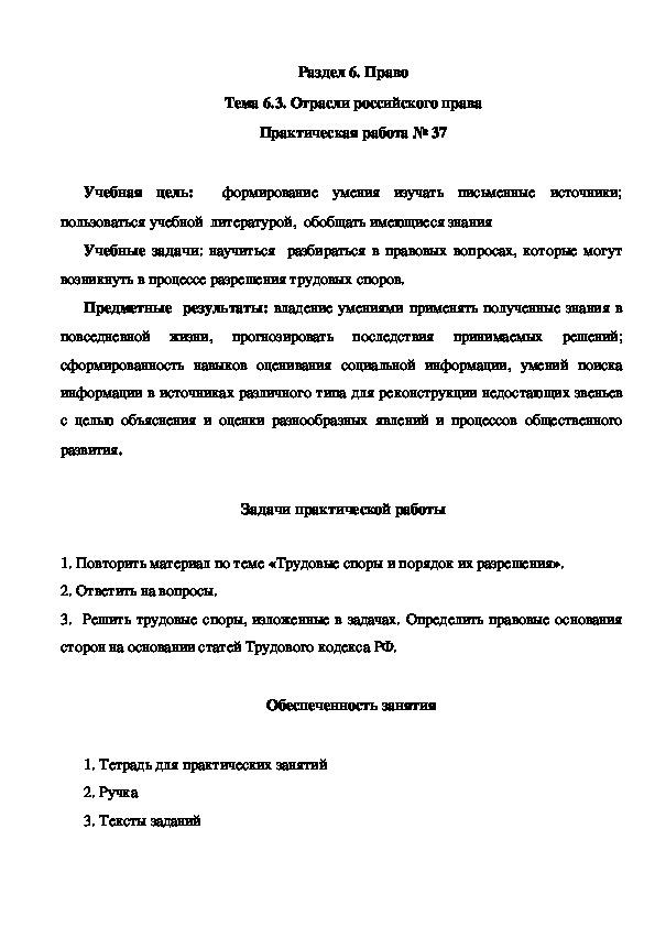 Практическая работа № 37  Отрасли российского права