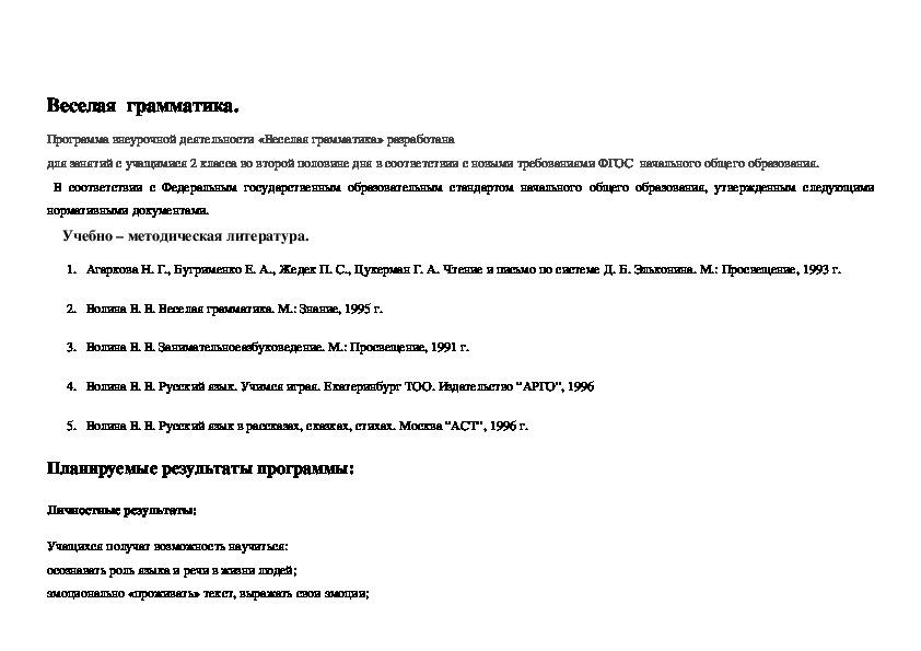 Программа внеурочной деятельности «Веселая грамматика»