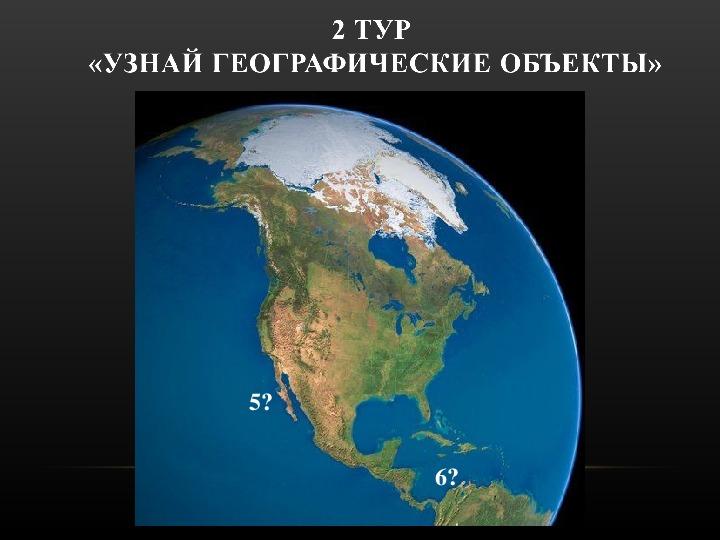 """1) Презентация , конспект урока """"Общая характеристика  Зарубежной Европы"""" 2)Презентация , конспект мероприятия  """"Знатоки Географии"""" 3)  Презентация , конспект мероприятия   """"Глобальные экологические проблемы современности"""""""