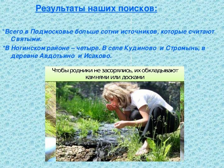 Коллективная работа-исследование  «Можно ли воду назвать великим чудом природы?»