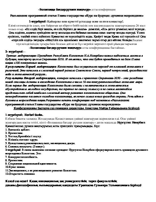 «Болашаққа бағдар:рухани жаңғыру» атты конференция