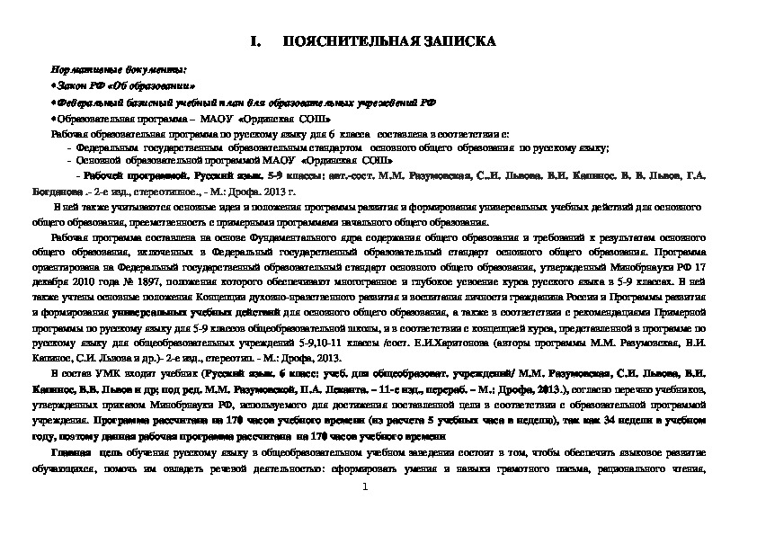 Тематическое  планирование  по  русскому  языку  6  класс  в  соответстви  с  ФГОС  ООО