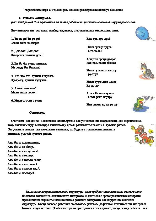 Игры и упражнения для развития  слоговой структуры слова