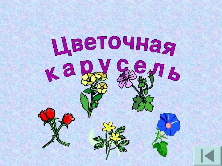 Праздник для девочек «ЦВЕТИК – СЕМИЦВЕТИК»  (3класс)
