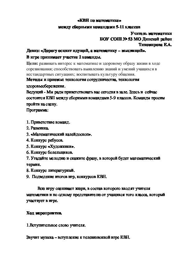 «КВН по математике»  между сборными командами 5-11 классов