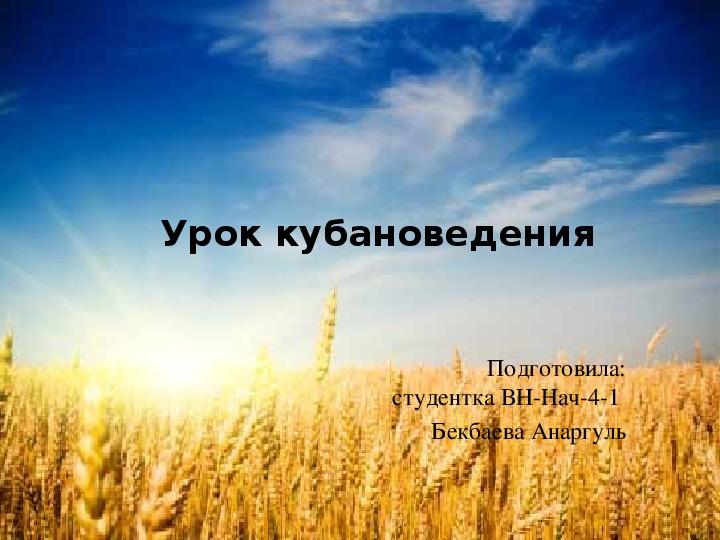 """Презентация по кубановедению """"Символы Краснодарского края"""" 3 класс"""
