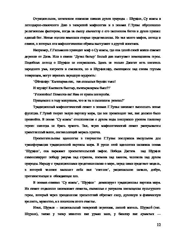 Сравнение русских и татарских народных сказок
