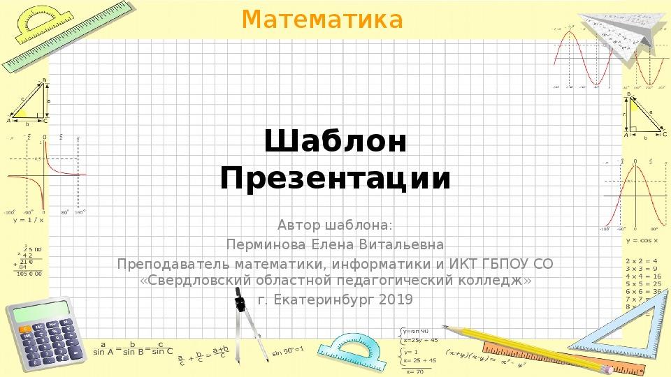 Шаблон для презентации 3