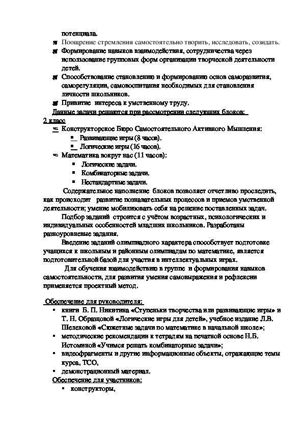 Рабочая программа занятий клуба «УМКИ». 2 класс