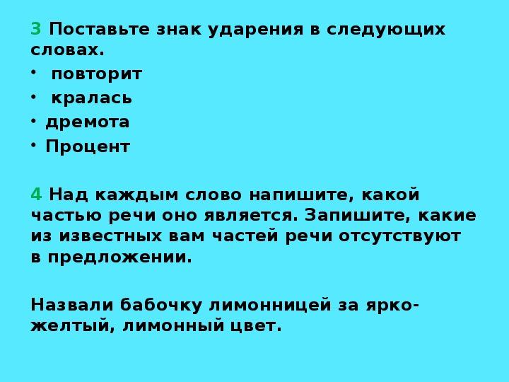 ВПР Русский язык Вариант для подготовки