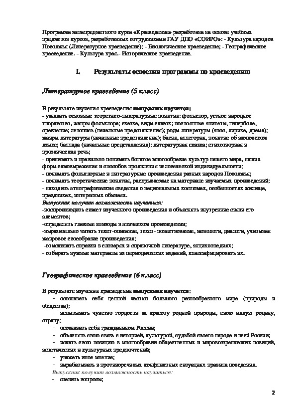 Рабочая программа по краеведению 5 класс ФГОС