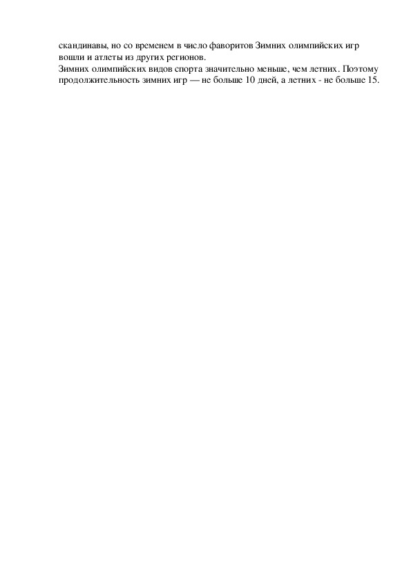 Конспект по проектной деятельности  «Спортивная молодежь - сильная Россия!».  беседа «История олимпийских игр»