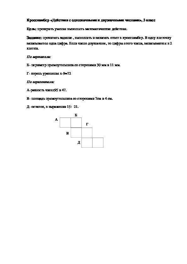 Занимательный материал по математике. Кросснамбер «Действия с однозначными и двузначными числами», 3 класс