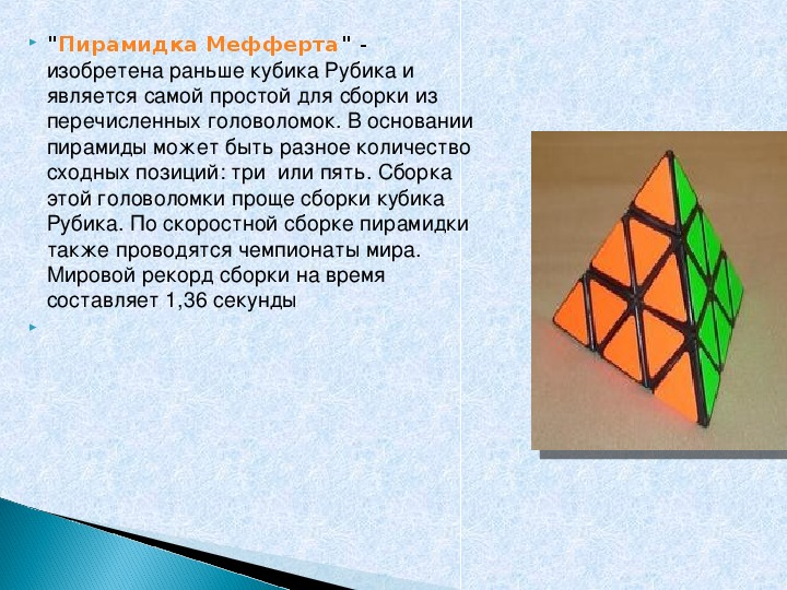 также схема сборки кубика рубика пирамиды для начинающих в картинках монастыри представляют